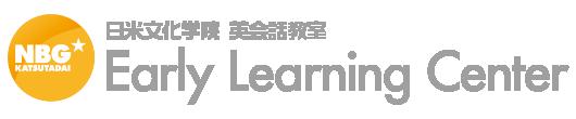 日米文化学院 英会話教室 | Early Learning Center