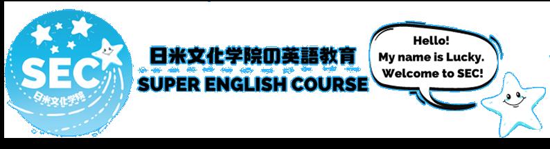 日米文化学院 英会話教室 | Super English Course